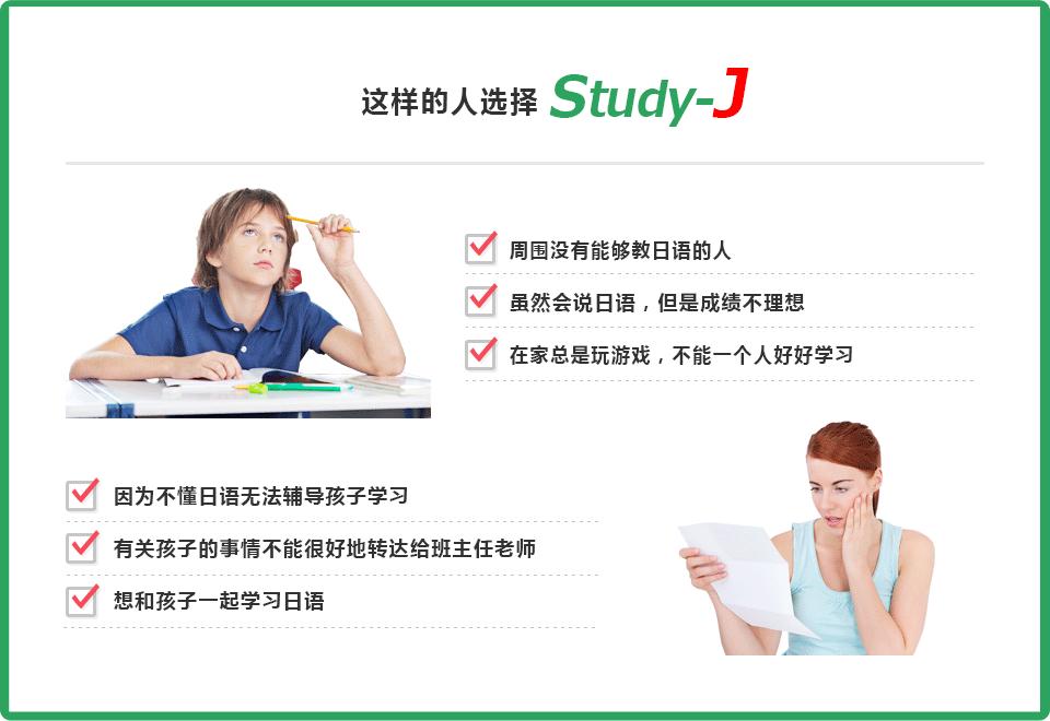 这样的人选择Study-J!