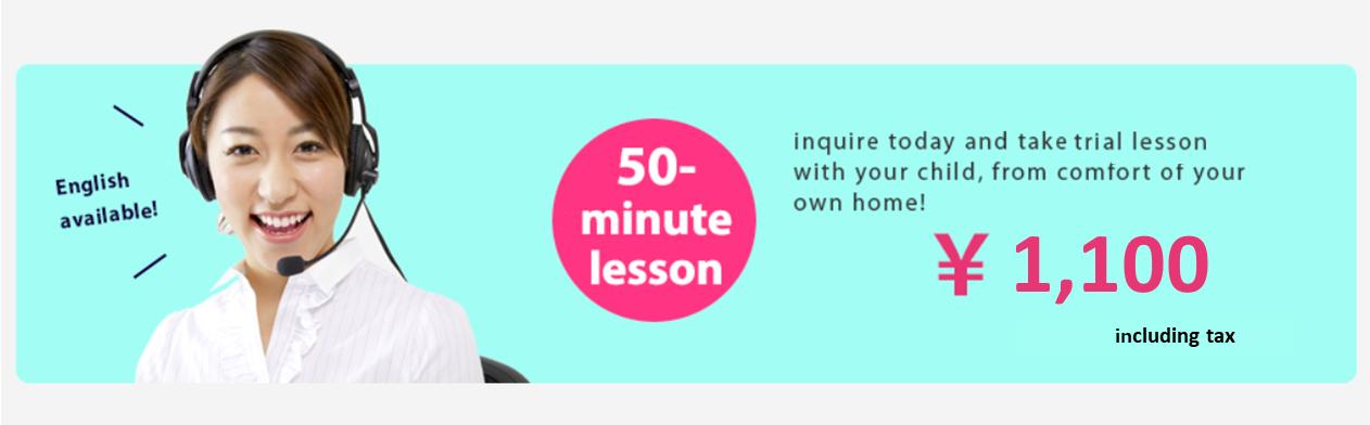自宅で受けられるトライアルレッスンを子どもと一緒に体験してください!2回2,950円